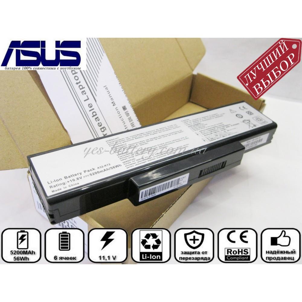 Батарея аккумулятор для ноутбука Asus K72JE хорошего качества в yes-battery.com.ua
