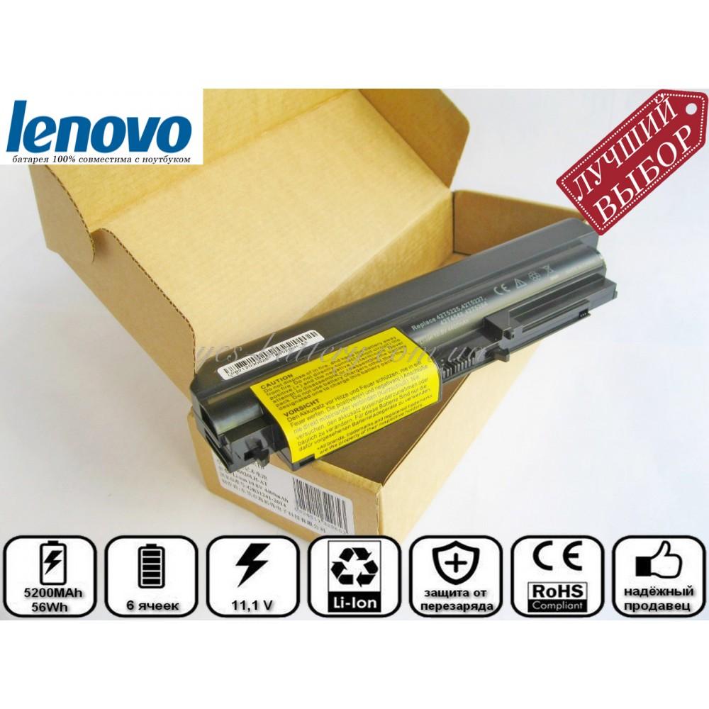 "Батарея аккумулятор для ноутбука IBM Lenovo ThinkPad T61u (14.1"" widescreen) хорошего качества в yes-battery.com.ua"