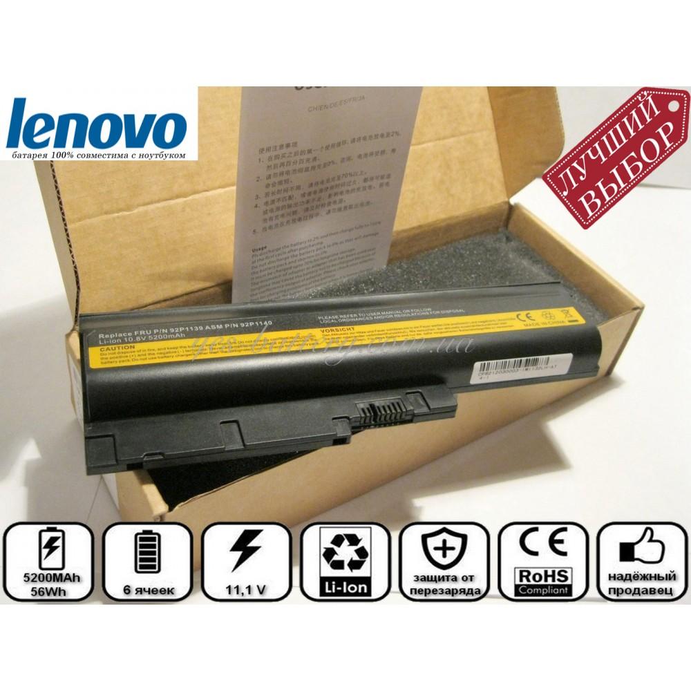 Батарея аккумулятор для ноутбука IBM T61i хорошего качества в yes-battery.com.ua